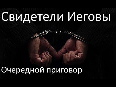 Преследования Свидетелей Иеговы продолжаются!