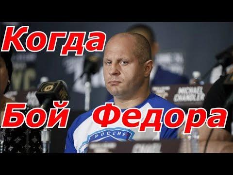 Федор Емельяненко Райан Бейдер когда бой ?!