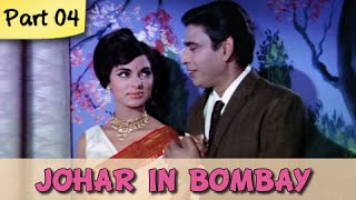 Johar In Bombay - Part 04/09 - Classic Comedy Hindi Movie - I.S Johar, Rajendra Nath