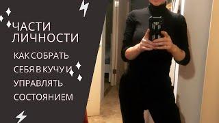Части. Как легко, просто и бесплатно похудеть с Зоей Богдановой.