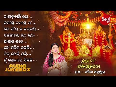 Jay Maa Vaishno Devi ଜୟ ମା' ବୈଷ୍ଣା ଦେବୀ Superhit Bhajan Jukebox of Namita Agrawal | Sidharth TV