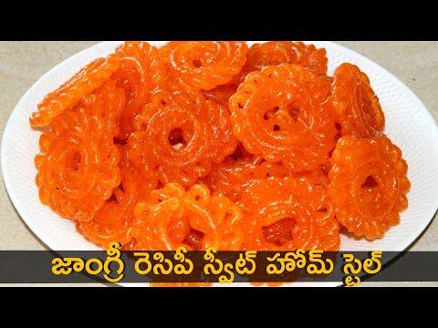 Jangri Recipe || Jhangri Sweet Home Style