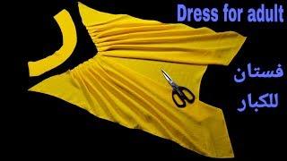 خياطة فستان الكسرات بكل بساطه ومذهل