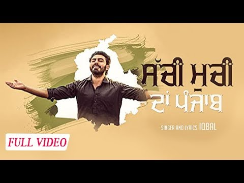SACHI MUCHI DA PUNAJAB(Official Video) || IQBAL || ASGAR || LATEST SONG 2018 || SATRANG ENTERTAINERS
