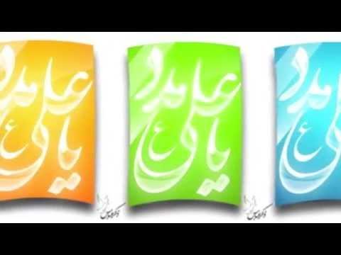 Beb Khaybar -- Ya Ali (as) -- (يا علي (ع