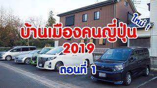 ชมบ้านเมืองญี่ปุ่น-2019-ep1-เดินดูวิถีชีวิต-อพาทเมนท์รุ่นใหม่-การรีโนเวทบ้าน-การสร้างบ้านใหม่