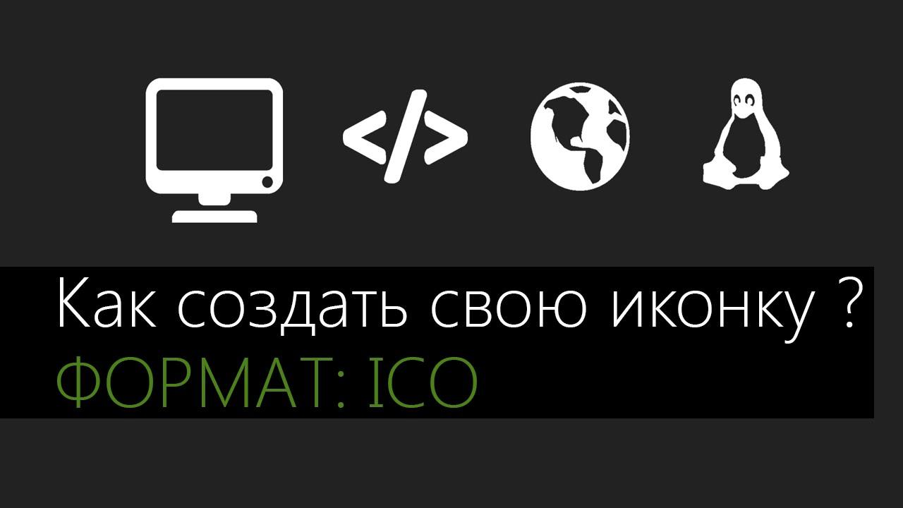 Сделать свою иконку для сайта прогон xrumer Даниловский район