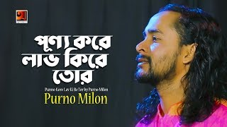 Punno Kore Lav Ki Re Tor | By Purno Milon | New Bangla Folk Song 2018 |