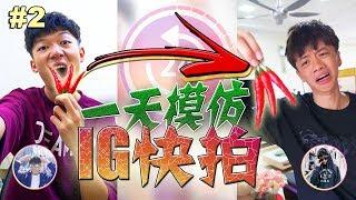 【12小时挑战】(下)我在12小时里面模仿BRYSON的IG快拍!!他竟然吃辣椒?!