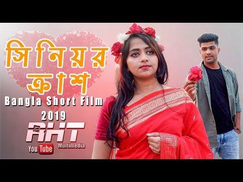 Senior Crush (সিনিয়র ক্রাশ) | Bangla Short Film 2019 |RHT Multiemdia|Boro Apu Film  | New Short Film