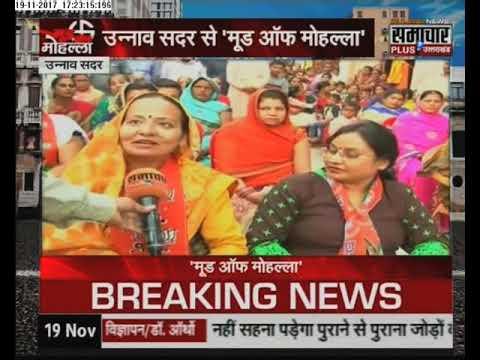 निकाय चुनाव 2017 : Mood Of मोहल्ला LIVE from Sadar,Unnao
