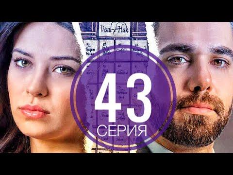 Воссоединение 43 серия русская озвучка ДАТА ВЫХОДА ТУРЕЦКИЙ СЕРИАЛ