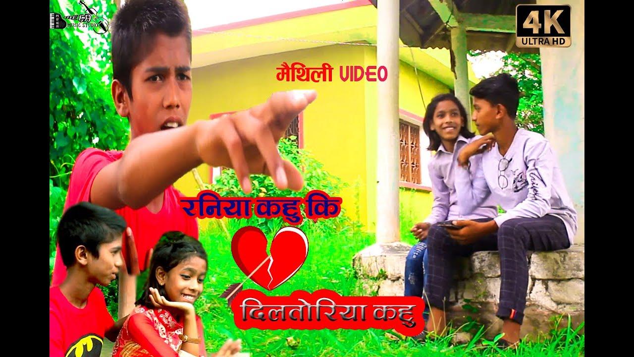 New Maithili Song 2020 /Raniya Kahu Ki Diltoriya Kahu /Shyam Kumar  /Maithili Gana 2020