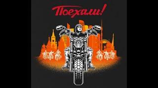 Moscow Moto Festival 2020 - Московский Мото фестиваль 2020