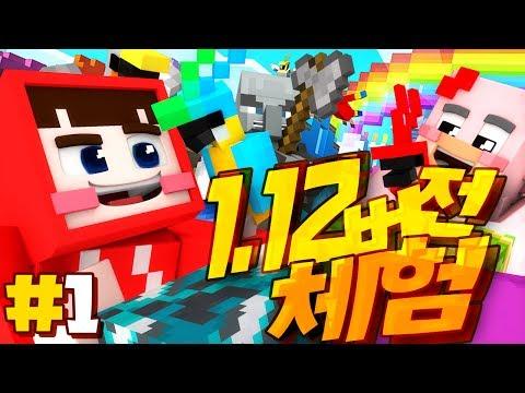 마인크래프트 역사상 혁명이 일어났다?! 마인크래프트 신버전 '마크 1.12 버전 체험기' 1편 // Minecraft 1.12 Update - 양띵(YD)