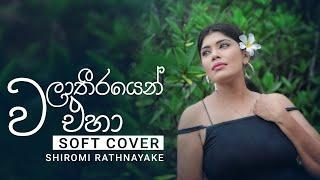 Walathirayen Eha Shiromi Rathnayake