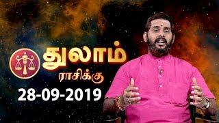 Rasi Palan | Thulam | துலாம் ராசி நேயர்களே! இன்று உங்களுக்கு… | Libra | 28/09/2019