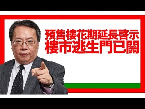 【沈振盈,郭思治直播】2018 09 21 港匯升穿7.8,有乜玄機? | Doovi