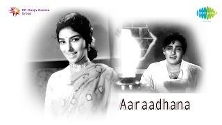 Aradhana | Aararo Aariraro song
