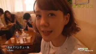 『東京アリス』山本美月、トリンドル玲奈、朝比奈彩、高橋メアリージュ...