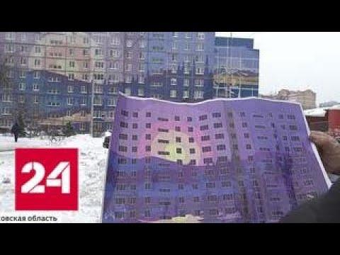 В Раменском хотят закрасить знаменитые расписные дома - Россия 24