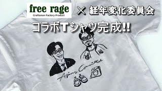 【free rageとコラボ】free rage×経年変化委員会コラボTシャツがついに完成!!