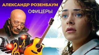 Розенбаум - ОФицеры (Премьера клипа 2018!) Русская музыка, новинки