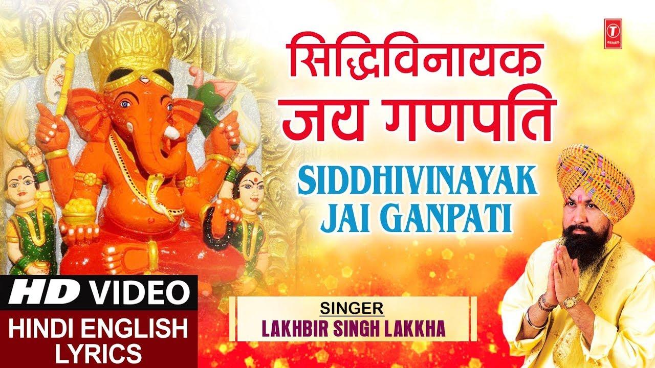 बुधवार Special गणेश चतुर्थी भजन,सिद्धिविनायक जय गणपति,Siddhivinayak Jai Ganpati,LAKHBIR SINGH LAKKHA