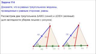 Номер 114. Геометрия 7 класс. Атанасян