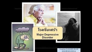 สื่อการเรียนรู้ โรคซึมเศร้า (Major Depressive Disorder)
