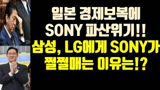 일본 경제보복에  SONY 파산위기!! 삼성, LG에게 SONY가 쩔쩔매는 이유는!?