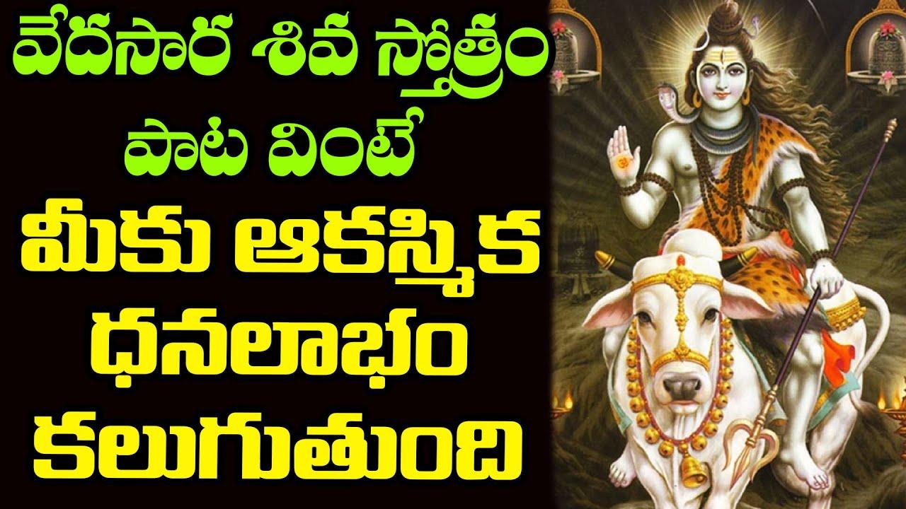 Vedasara Shiva Stotram | Lord Shiva Telugu Bhakti Songs | Monday Devotional songs