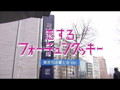 恋するフォーチュンクッキー 東京司法書士会Ver./AKB48[めざせ公式]