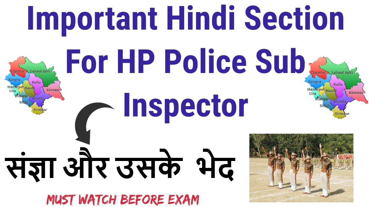 Important Hindi Section For HP Police Sub Inspector ! Sangya or Uske ...