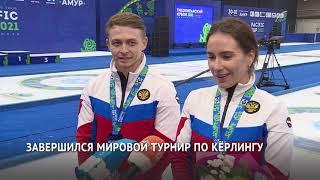 Финалы международного турнира по кёрлингу прошли в Хабаровске