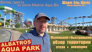 Египет 2021 Шарм Эль Шейх Albatros Aqua Park Маленький быстренький обзор аквапарка и отеля