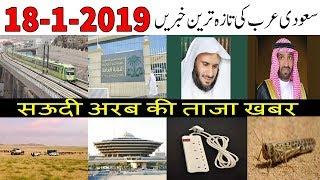 Saudi Arabia Latest News | 18-1-2019 | Saudi Ministry Launches E-service For Financial Cases | AUN