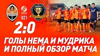 U21. Шахтер – Днепр-1 – 2:0. Голы Нема, Мудрика и обзор матча (03.03.2020)
