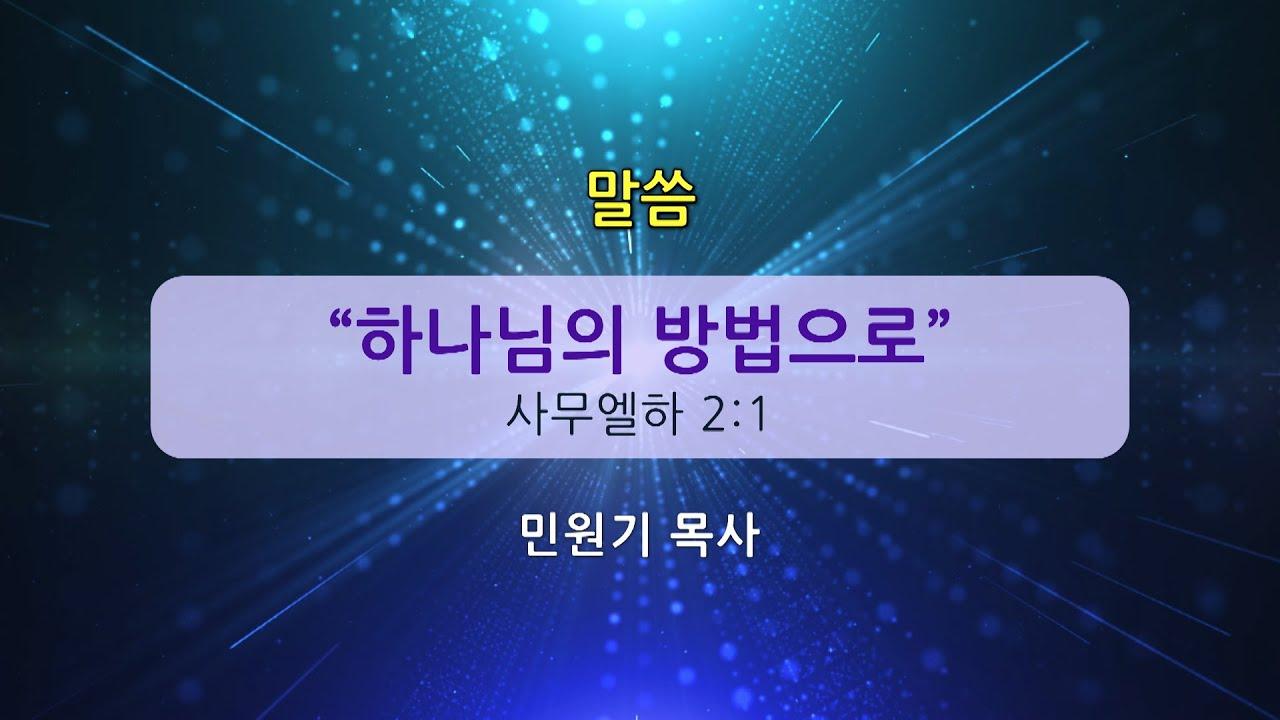 [춘천중앙교회] 하나님의 방법으로ㅣ민원기 목사ㅣ2021-06-23 수요 오전예배 설교