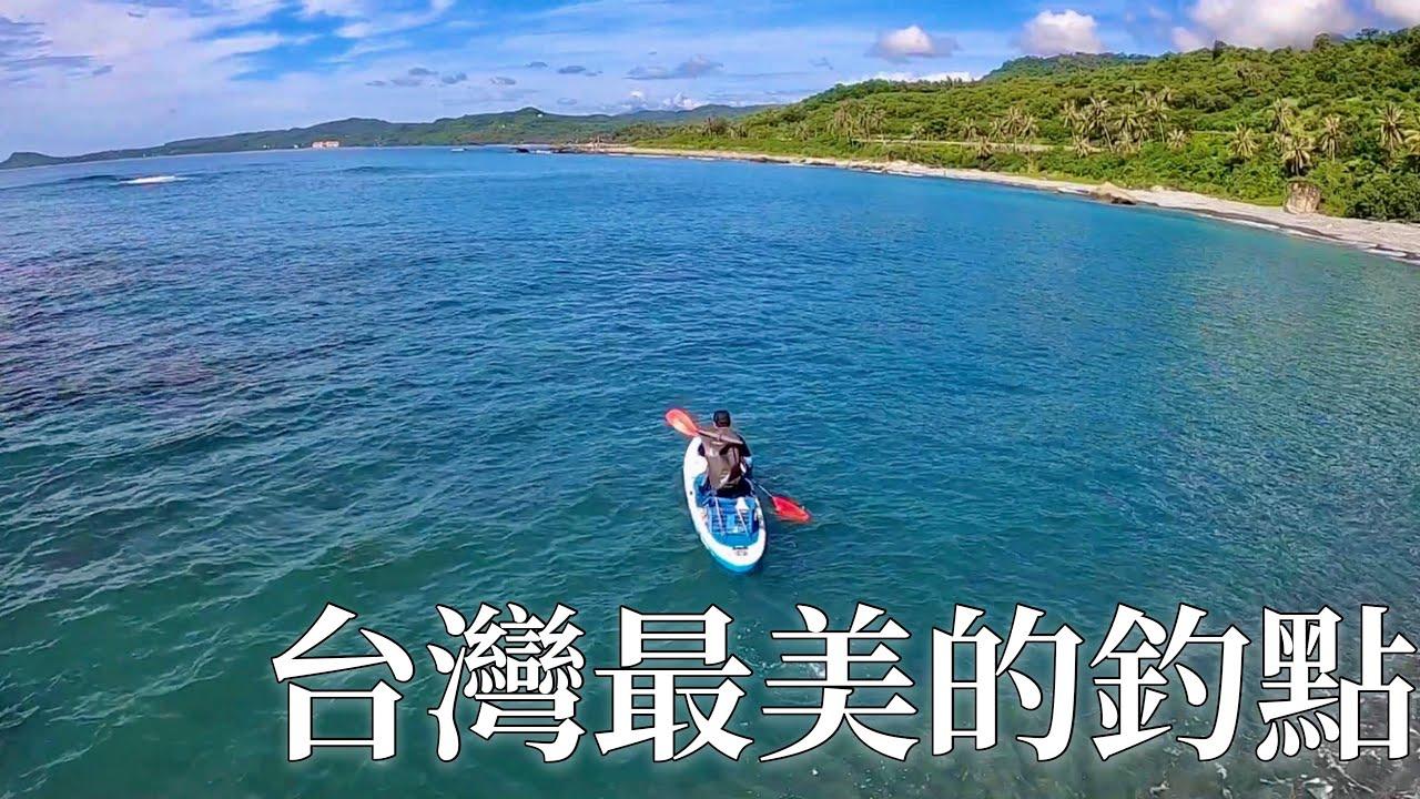 你沒看錯這是台灣最美的海邊露營釣魚秘境 海景第一排根本就是菲律賓長灘島沒來過你就虧大了(逃離現實的都市遊俠EP18)