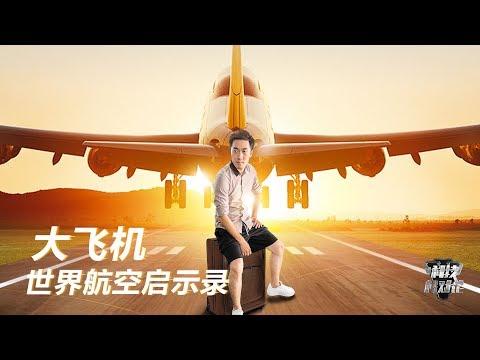 """""""科技相对论""""大飞机:世界航空启示录"""