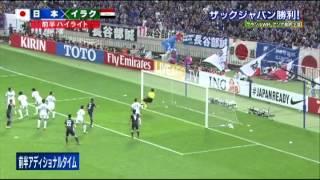 2014FIFAワールドカップ アジア地区最終予選 日本×イラク 2012.9.11 thumbnail
