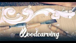 Wood Сarving Baroque Element ►► Timelapse Резьба по дереву Барокко Элемент Урок