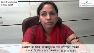 Bawaseer Treatment in Hindi | Symptoms of bawaseer | HHC