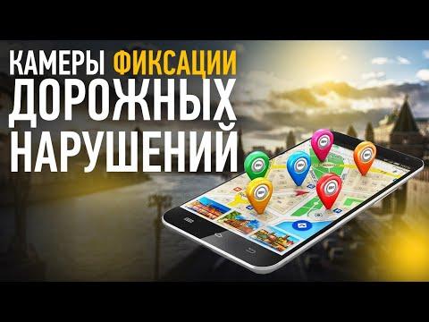 Камеры Москвы выпуск #2:  на скорость / контроль полос / Позитивный таксист
