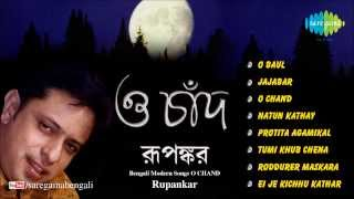 O Chand | Bengali Modern Songs Audio Jukebox | Rupankar Bagchi