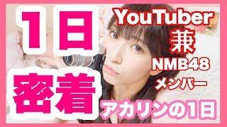 【一日密着してみた】YouTuber 兼 NMB48メンバーの一日とは?