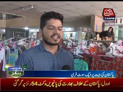 Sargodha: Unique Offer From Boutique Owner Over Pakistan Win