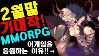 [카오스모바일] 2월 말 출시 기대작!! MMORPG!…