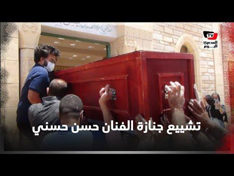 جنازة الفنان حسن حسني  - 15:59-2020 / 5 / 30